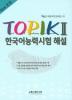 New TOPIK 2 �ѱ���ɷ½��� �ؼ�(CD1������)