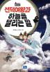 선덕여왕과 하늘을 달리는 말(비밀 역사 탐정단 Z)