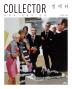 컬렉터(Collector)