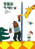 동물원 키 재는 날(더불어 동물 이야기 1)(양장본 HardCover)
