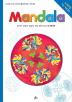만다라(Mandala). 6: 한국명화 세계명화(누리과정 만다라 컬러링북)