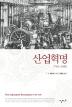 산업혁명 1760-1830