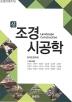 조경시공학(신)(개정판)(조경학대계 6)