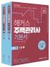 민법 기본서(주택관리사 1차)(2020)(해커스)(전2권)