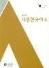 세종한국어. 4(증보판)