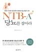 NTB-A 당뇨를 잡아라