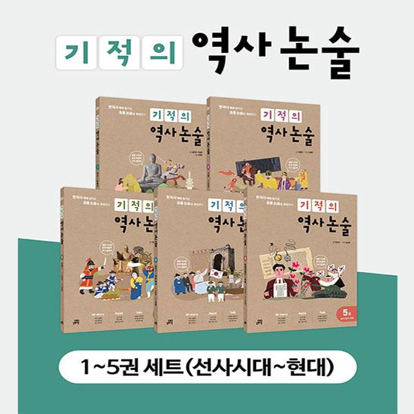 [길벗스쿨]기적의 역사 논술 1~5권 (전5권)