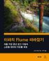아파치 Flume 따라잡기(acorn+PACKT 시리즈)