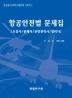 항공안전법 문제집(항공종사자학과시험문제 시리즈 1)