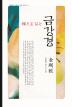 선으로 읽는 금강경(김태완 선원장 설법 시리즈 4)(양장본 HardCover)