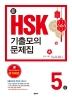 신 HSK 기출모의문제집 5급