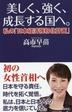[해외]美しく,强く,成長する國へ. 私の「日本經濟强靭化計畵」