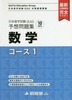[해외]日本留學試驗(EJU)豫想問題集數學コ-ス1