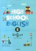 고등학교 영어2 자습서(윤민우)(2014)(CD1장포함)