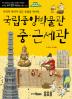 국립중앙박물관 중 근세관(개정판 2판)(신나는 교과연계 체험학습 박물관 2)