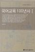 국어교육 100년사. 1(국어교육연구소연구총서 28-1)(양장본 HardCover)