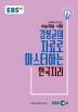 강봉균의 자료로 마스터하는 한국지리(2019 수능대비)(EBS 강의노트 수능개념)