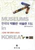 한국의 박물관 미술관 지도: 그곳에 가면 문화가 보인다