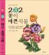 202 식물도감:꽃이 예쁜 식물(손안의 미니북 2)(포켓북(문고판))