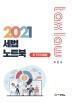 세법노트북: 부가가치세법(2021)(8판)