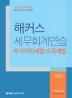 해커스 세무회계연습: 부가가치세법ㆍ소득세법(2020)