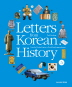 Letters from Korean History. 5