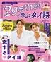 [해외]「2GETHER」で學ぶタイ語 ドラマの名セリフで味わう戀するタイ語