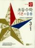 초등 수학 3-1 기본+응용(2019)(디딤돌)