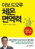체온 면역력(아보 도오루)
