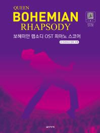보헤미안 랩소디 OST 피아노 스코어: 20 SONGS 전곡 수록(스프링)