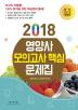 영양사 모의고사 핵심문제집(2018)(개정판)