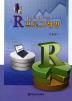 R 프로그래밍(예제로 배우는)