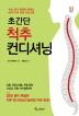 초간단 척추 컨디셔닝