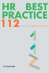 HR Best Practice 112