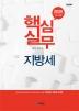 핵심실무 지방세(2020)(개정판 19판)(양장본 HardCover)