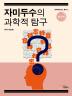 자미두수의 과학적 탐구: 원리편(과학역연구소 3)