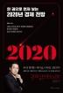 2020년 경제 전망(한 권으로 먼저 보는)