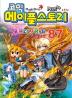 메이플 스토리 오프라인 RPG. 87(코믹)