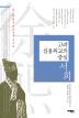 서희(고려 실용외교의 중심)