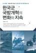한국군 국방개혁의 변화와 지속