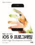 iOS 9 프로그래밍(핵심만 골라 배우는)(아이러브 모바일 29)