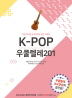 K-Pop 우쿨렐레 201