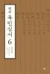 역주 목민심서. 6(양장본 HardCover)