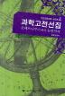 과학고전선집(기초교육교재 시리즈 5)