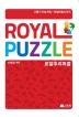 로얄추리퍼즐(고품격 지능게임-로얄퍼즐 시리즈)