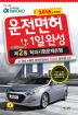 운전면허 1일완성 제2종 학과시험문제은행(2018)(8절)(CD1장포함)