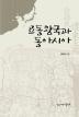 요동왕국과 동아시아