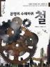 문명의 수레바퀴 철(미래생각발전소 2)