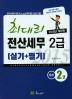 �ִ븮 ��꼼�� 2��(�DZ� �ʱ�)(2015)(������)
