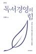 독서경영의 힘(책문화교양 2)